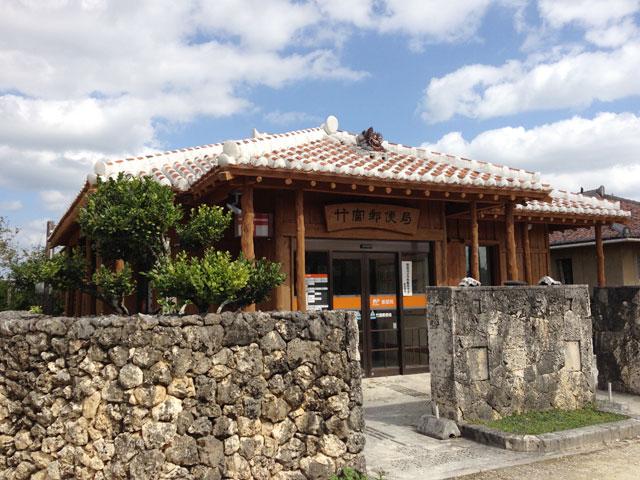 竹富島の郵便局