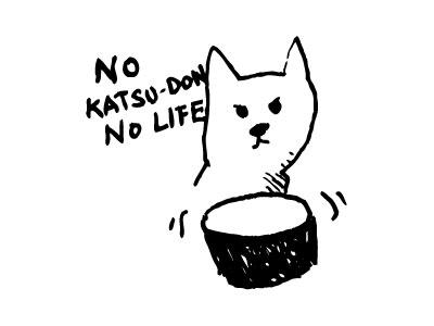 no katsu-don, no life