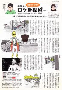 泉麻人のロケ地探偵【2014年5月号】