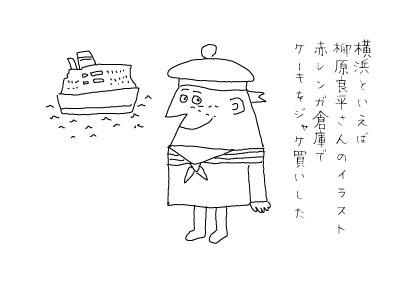 柳原良平さん