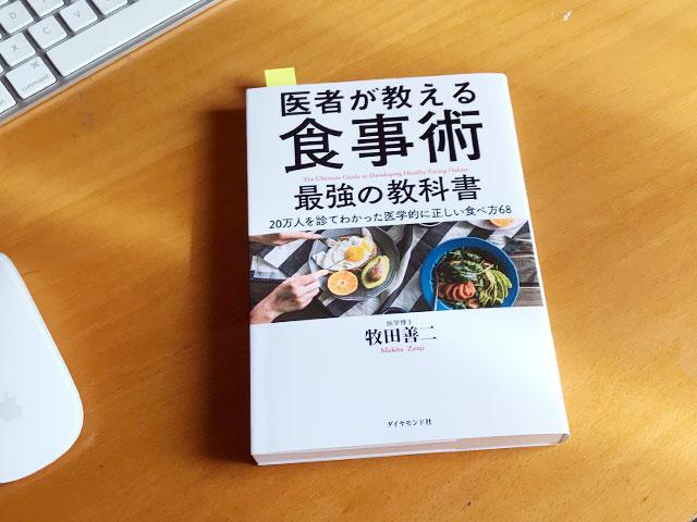 医者が教える食事術 最強の教科書