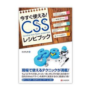 今すぐ使えるCSSレシピブック