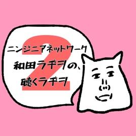 和田ラヂヲの、聴くラヂヲ2